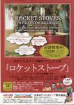 rocketstove.JPG